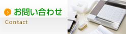 お問い合わせ | 呉市宮原・呉市焼山の調剤薬局・薬店 | 株式会社YMS