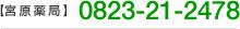 宮原薬局の電話番号0823-21-2478 | 呉市宮原・呉市焼山の調剤薬局・薬店 | 株式会社YMS
