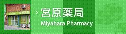 宮原薬局 | 呉市宮原・呉市焼山の調剤薬局・薬店 | 株式会社YMS