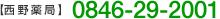 西野薬局の電話番号0846-29-2001 | 呉市宮原・呉市焼山・竹原市西野町の調剤薬局・薬店 | 株式会社YMS