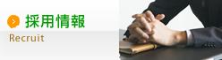 採用・求人情報 | 呉市宮原・呉市焼山・竹原市西野町の調剤薬局・薬店 | 株式会社YMS