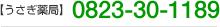 うさぎ薬局の電話番号0823-30-1189 | 呉市宮原・呉市焼山の調剤薬局・薬店 | 株式会社YMS