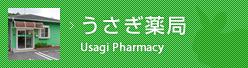 うさぎ薬局 | 呉市宮原・呉市焼山の調剤薬局・薬店 | 株式会社YMS