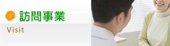訪問事業 | 呉市宮原・呉市焼山・竹原市西野町の調剤薬局・薬店 | 株式会社YMS