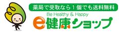 e健康ショップの受取薬局は呉市焼山のうさぎ薬局
