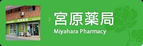 宮原薬局 | 呉市宮原の調剤薬局