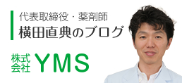 株式会社YMS代表取締役・薬剤師 横田直典のブログ