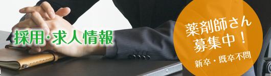 採用・求人情報 | 呉市宮原・呉市焼山の調剤薬局・薬店 | 株式会社YMS
