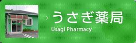 うさぎ薬局 | 呉市焼山の調剤薬局